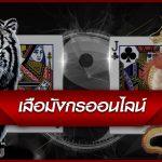 เกมไพ่เสือมังกร ออนไลน์-เกม